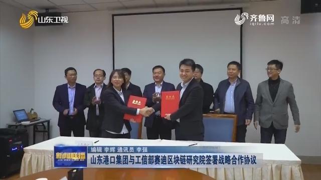 山东港口集团与工信部赛迪区块链研究院签署战略合作协议