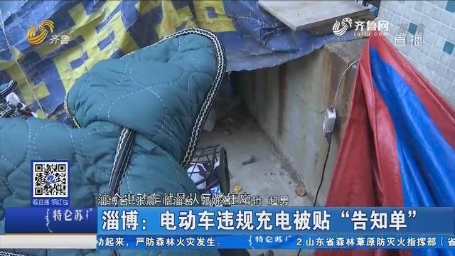"""淄博:电动车违规充电被贴""""告知单"""""""
