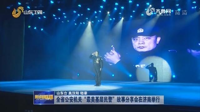 """全省公安机关""""最美基层民警""""故事分享会在济南举行"""