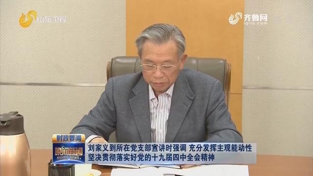 刘家义到所在党支部宣讲时强调 充分发挥主观能动性坚决贯彻落实好党的十九届四中全会精神
