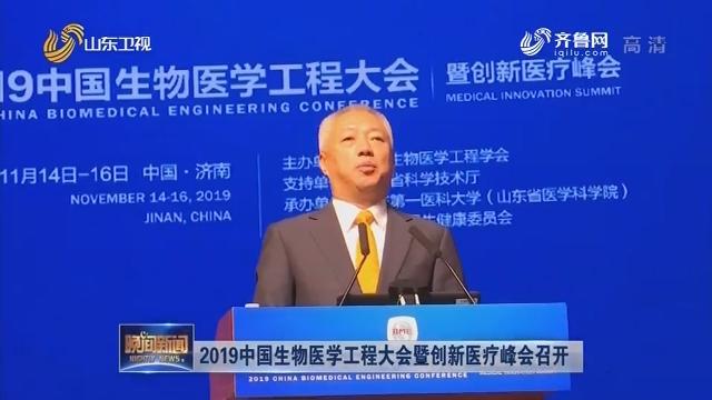 2019中国生物医学工程大会暨创新医疗峰会召开