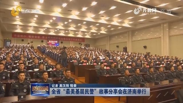 """全省""""最美基层民警""""故事分享会在济南举行"""