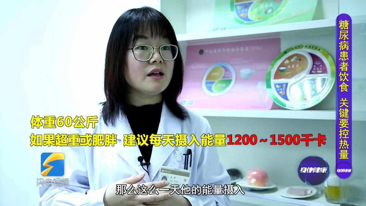 糖尿病患者饮食 关键要控热量
