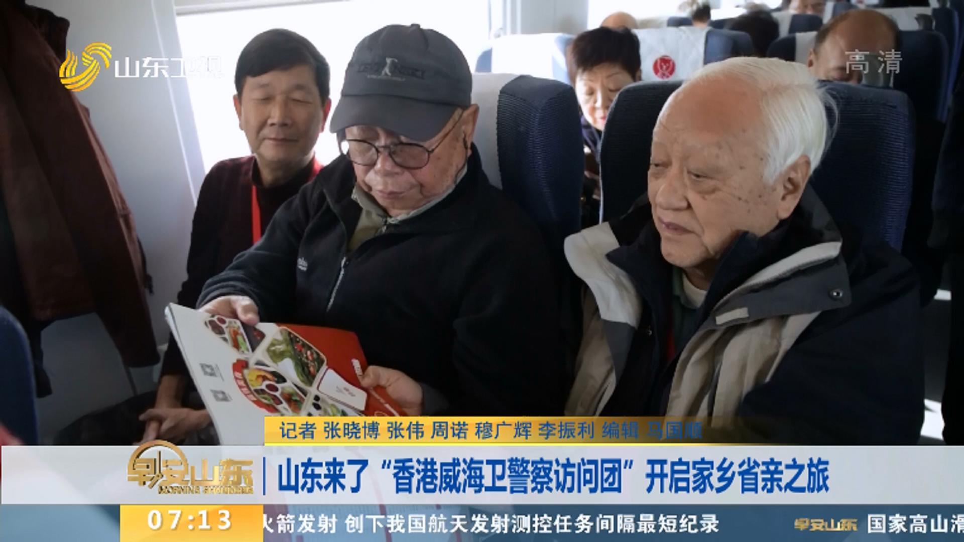 """【闪电新闻排行榜】山东来了""""香港威海卫警察访问团""""开启家乡省亲之旅"""