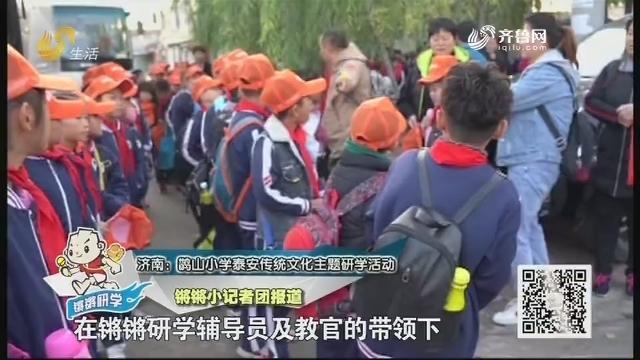 20191116《锵锵校园行》:济南鹊山小学泰安传统文化主题研学活动