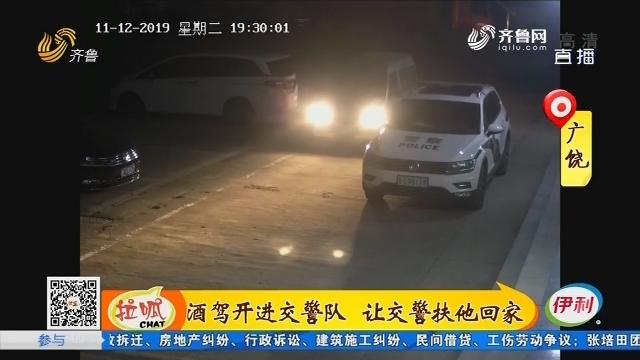 广饶:酒驾开进交警队 让交警扶他回家