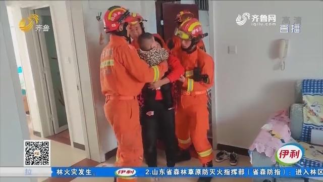 兖州:一岁男童被锁屋内急哭奶奶 消防紧急救援