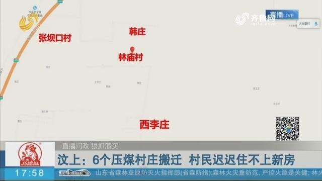 【直播问政 狠抓落实】汶上:6个压煤村庄搬迁 村民迟迟住不上新房