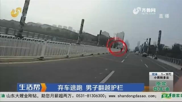 潍坊:弃车逃跑 男子翻越护栏