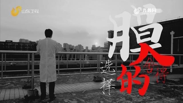 20191116完整版|刘富:膜的选择 人的舍得