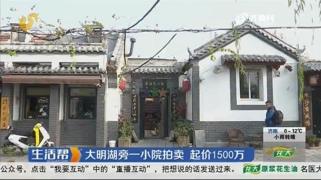大明湖旁一小院拍卖 起价1500万