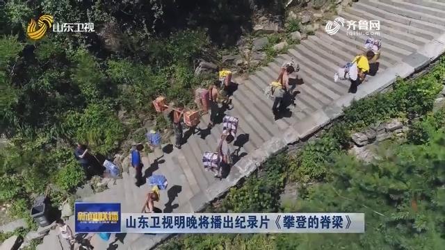 山东卫视明晚将播出纪录片《攀登的脊梁》