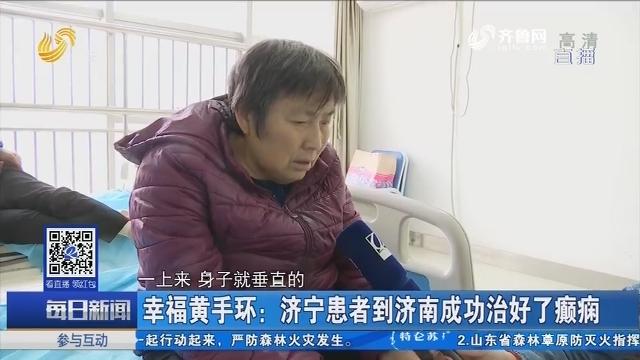 幸福黄手环:济宁患者到济南成功治好了癫痫