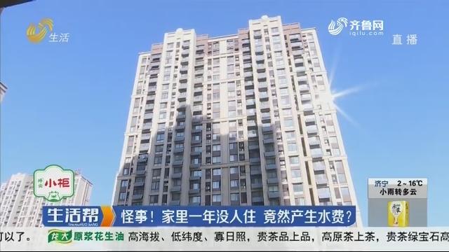 【独家】枣庄:怪事!家里一年没人住 竟然产生水费?