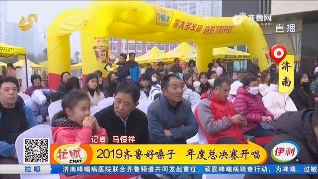济南:2019齐鲁好嗓子 年度总决赛开唱