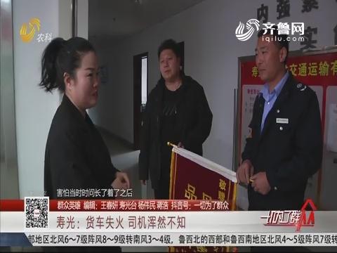 【群众英雄】寿光:货车失火 司机浑然不知