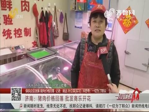 【保供应促发展 猪肉价格回落】济南:猪肉价格回落 批发商乐开花