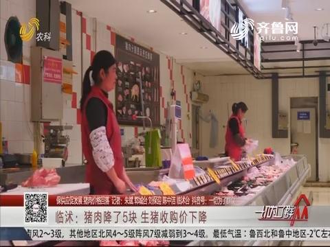 【保供应促发展 猪肉价格回落】临沭:猪肉降了5块 生猪收购价下降