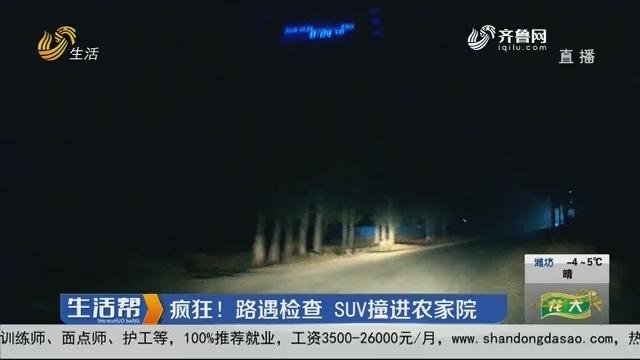 潍坊:疯狂!路遇检查 SUV撞进农家院