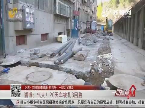 淄博:气人!20天车被扎3回胎