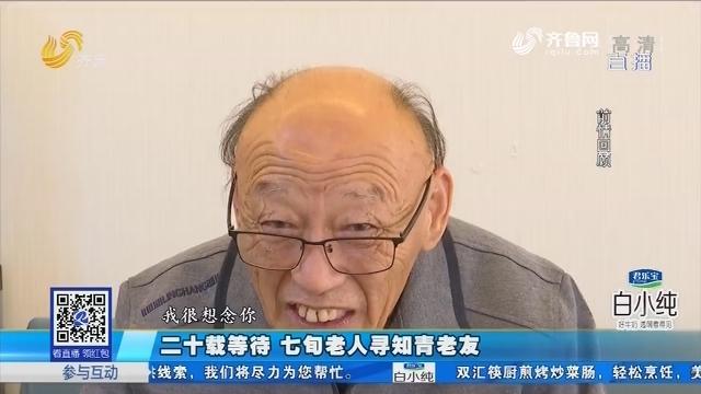 济南:二十载等待 七旬老人寻知青老友