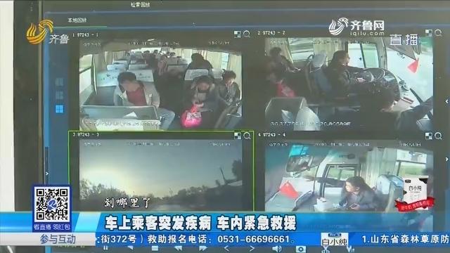 车上乘客突发疾病 车内紧急救援