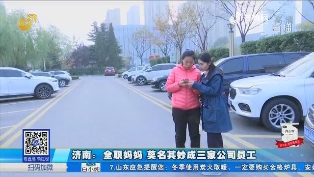 济南:全职妈妈 莫名其妙成三家公司员工