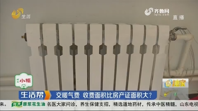 【独家】聊城:交暖气费 收费面积比房产证面积大?