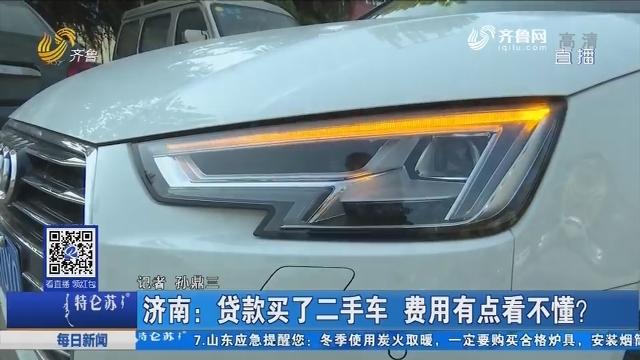 济南:贷款买了二手车 费用有点看不懂?