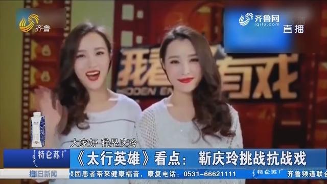 【好戏在后头】《太行英雄》看点:靳庆玲挑战抗战戏