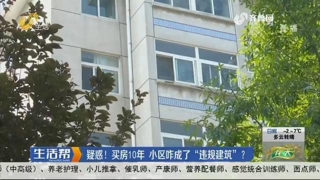 """【每周红榜】德州:疑惑!买房10年 小区咋成了""""违规建筑""""?"""