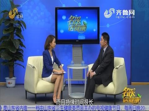 20191117《名医话健康》:名医孙文青——规范治疗老慢支