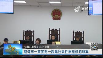 《法院在线》11-16播出《威海市一审宣判一起黑社会性质组织犯罪案》