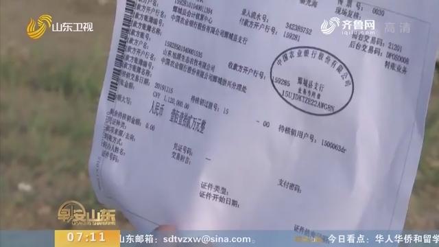 【闪电新闻排行榜】问政山东·追踪 鄄城:112万元补贴资金已到位