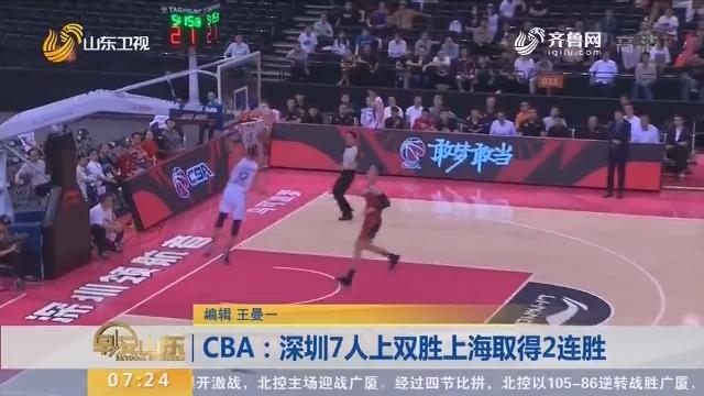 CBA:深圳7人上双胜上海取得2连胜