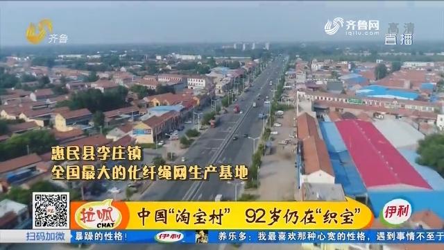 """惠民:中国""""淘宝村"""" 92岁仍在""""织宝"""""""