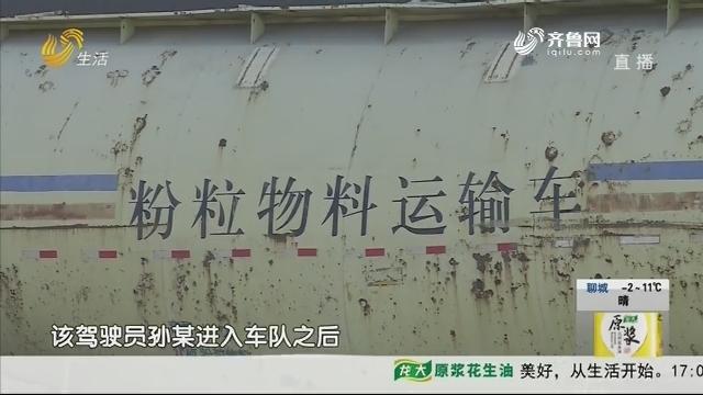 """菏泽:瞒天过海 利用""""熟脸""""骗走一车矿粉"""