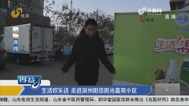 生活欢乐送 走进滨州阳信阳光嘉苑小区