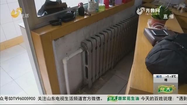 """淄博:供暖第三天 家中暖气还是""""冰凉"""""""