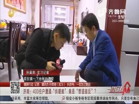 """【暖居行动】济南:400住户遭遇""""供暖难"""" 竟是""""管道接反""""?"""