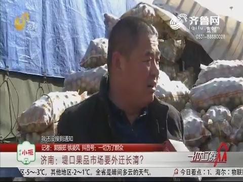 济南:堤口果品市场要外迁长清?