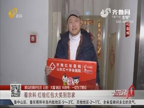 【群众的美好生活】看农科 红绘红包大奖到您家