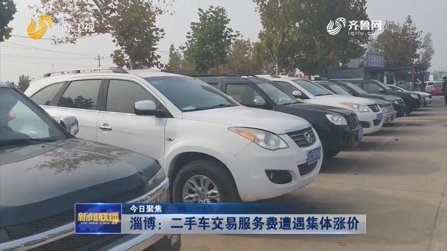 【今日聚焦】淄博:二手车交易服务费遭遇集体涨价