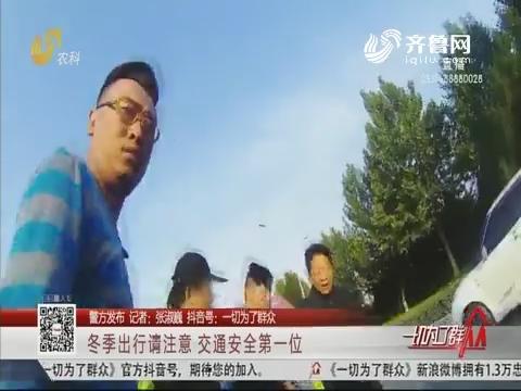 【警方发布】冬季出行请注意 交通安全第一位