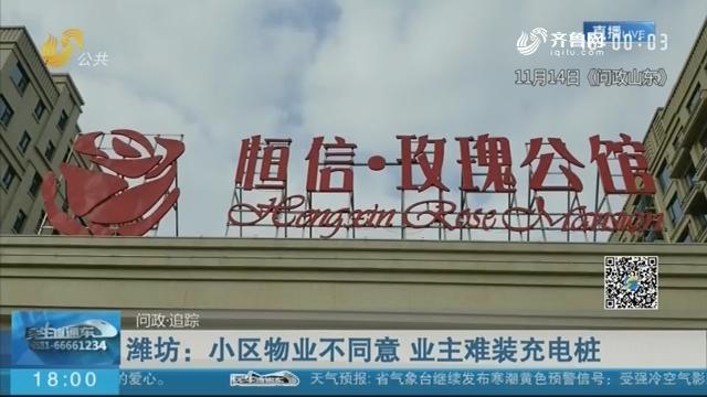 【问政·追踪】潍坊:小区物业不同意 业主难装充电桩