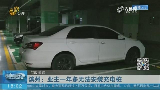 【问政·追踪】滨州:业主一年多无法安装充电桩