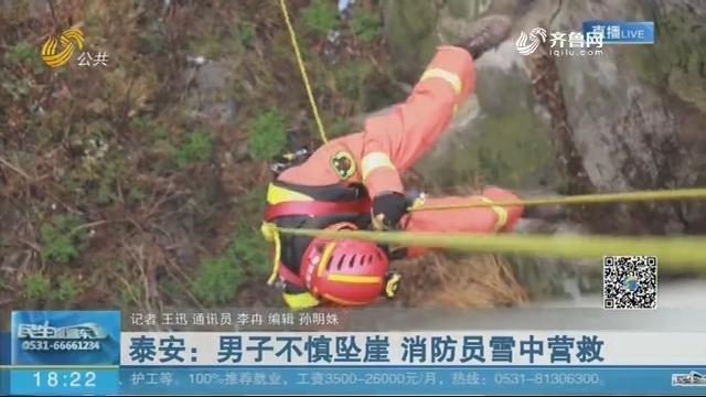 泰安:男子不慎坠崖 消防员雪中营救