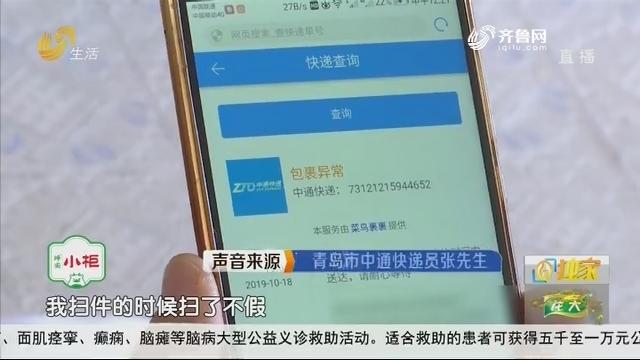 潍坊:中通寄华为P30 手机不见了?