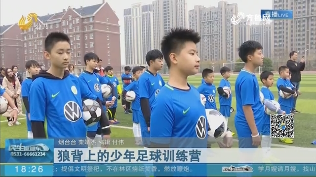 烟台:狼背上的少年足球训练营