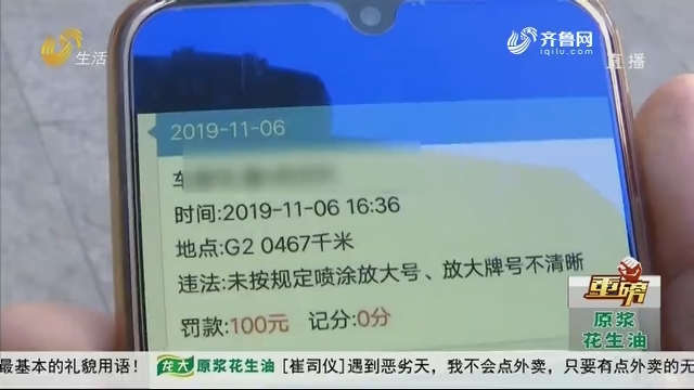 【重磅】潍坊:没违章 驾驶证莫名被罚款
